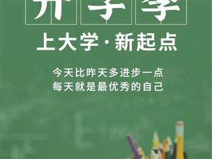 2021年成人高考(函授第二学历)报名开始