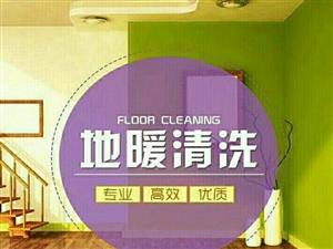 專業清洗地暖,太陽能熱水器清洗與維修,家電清洗等。