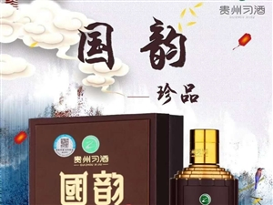 贵州习酒国韵系列诚招代理