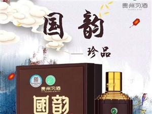 贵州习酒国韵系列诚招代理商