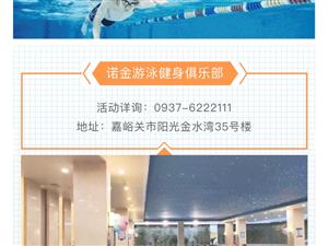 轉一張金水灣諾金游泳健身卡一張還有八個月到期