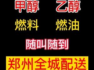 郑州地区甲醇燃料配送,比液化气节能30%