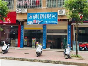 楠峰电器维修中心