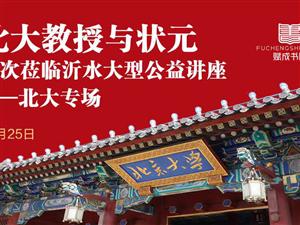 25日本周天北京大学教授状元沂水见面会