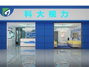科大视力矫正养护中心面向阜南县招募加盟商