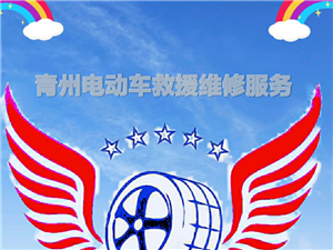 青州市上門維修電動車,青州流動維修電動車