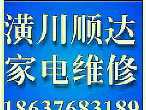 潢川顺达专业维修所有家电,空调移机维修收售二手空调