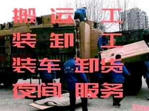 荥阳上街找人力装卸搬运工人电话货物装卸重件大件搬运