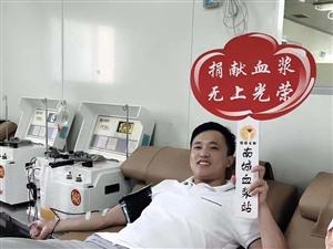 爱心献血浆,利己利民利健康
