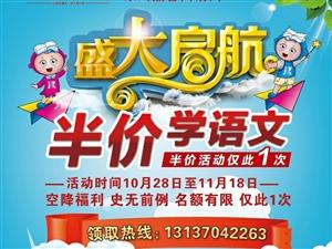 双11招生狂欢节,栾川晶睿大语文发福利了