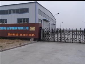 温江区搬家公司的电话,温江搬家公司哪家好?