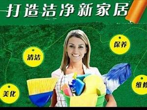 倾城家政服专业打扫卫生擦玻璃(全市低价)