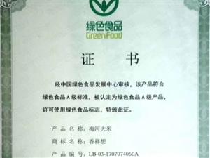 自产自销的纯绿色原生态(纯绿色无污染有机米)