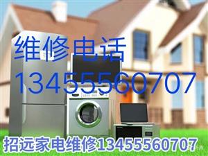 招遠家電維修部,維修電視,空調冰箱,洗衣機熱水器
