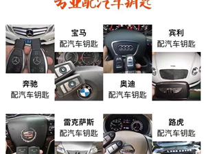 珠海配汽車鑰匙,專業開汽車鎖,匹配遙控,開鎖公司