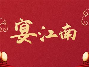 临泉宴江南2两周年店庆感恩储值活动
