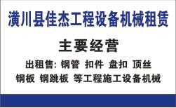 潢川县佳杰钢管租赁