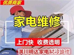 明达专业空调冰箱洗衣机热水器安装维修移机服务
