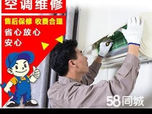 明达专业家电制冷维修,空调冰箱洗衣机热水器移机维修