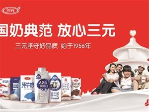 诚招北京三元食品股份有限公司潢川县总代理