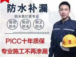重庆地区专业防水补漏施工