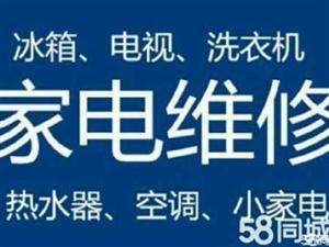 大悟楚昌家电维修中心
