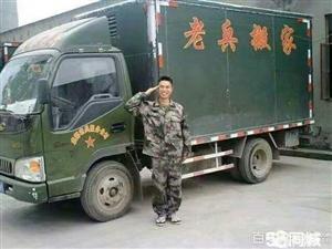 招遠退伍老兵搬家公司,軍人品質,值得信賴!