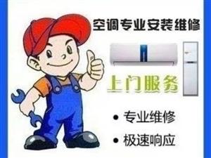 专业空调移机加氟清洗保养