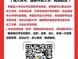 学历提升(成人高考国家开放大学网络教育)