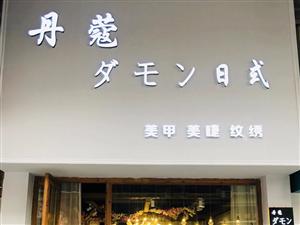 榕江县锦州新城B区丹蔻美甲美睫纹绣店