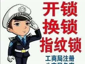 青州亨通开锁服务:3333111