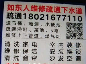 如东掘港疏通马桶下水道本地电话号码通地漏厨房公道