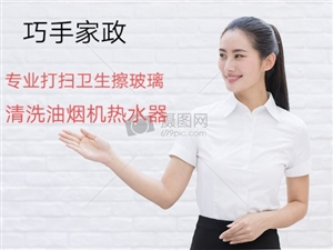 延吉市巧手家政公司专业清洁打扫卫生擦玻璃清洗油烟机