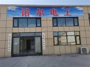 沂水诺尔电工培训中心