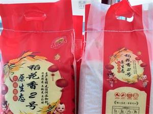 自家种植稻花香大米少量出售