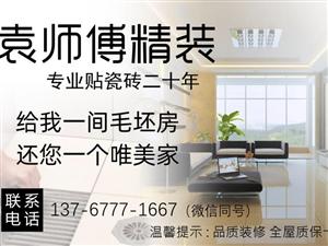 寻乌袁师傅精装 - 专业贴瓷砖二十年