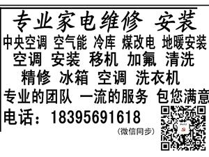 涞水县易县家电维修安装中央空调空气能冷库煤改电空调
