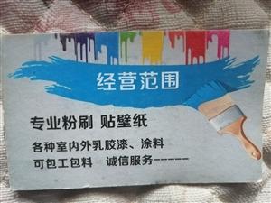 專業粉刷,貼壁紙