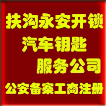 扶沟县永安开锁汽车钥匙