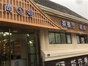 云尚1号休闲茶餐厅