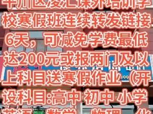小初高专业英语培训机构寒假班开始招生啦!!!