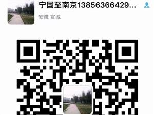 宁国至南京顺风车