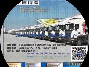 承接齐河全国往返长短途整车零担运输
