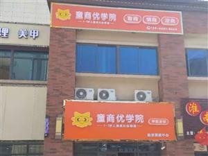 香港童商优学院临泉校区招聘优秀幼师