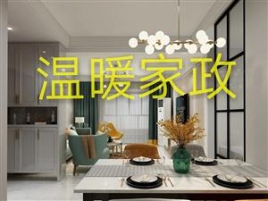 延吉温暖家政,专业开荒保洁,擦玻璃,室内清扫