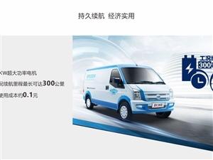 沈阳新能源箱货专卖电动货车