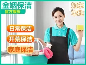 如东专业保洁擦玻璃 家庭保洁  年末大扫除预约中