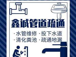 即墨专业投下水,改管道,抽粪清洗管道,快速上门