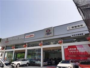 興文興鴻汽車銷售有限公司