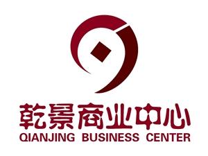 江川区乾景商业中心